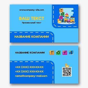 Шаблон визитки магазина детских игрушек