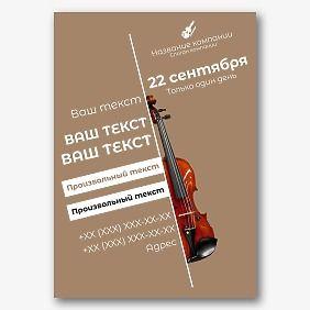 Шаблон плаката концерта скрипки
