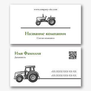 Шаблон визитки тракториста