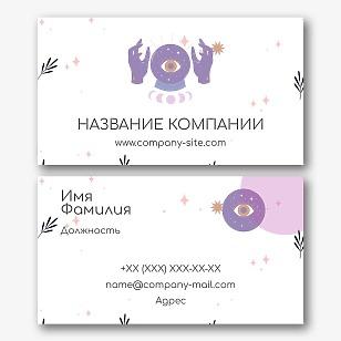 Шаблон визитки экстрасенса