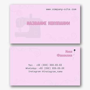 Шаблон визитки швеи