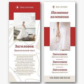 Шаблон рекламного баннера свадебного салона