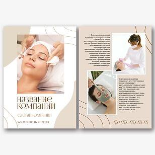 Шаблон листовки косметолога