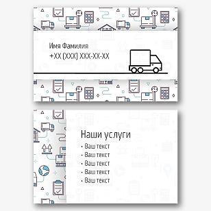 Шаблон визитки логиста