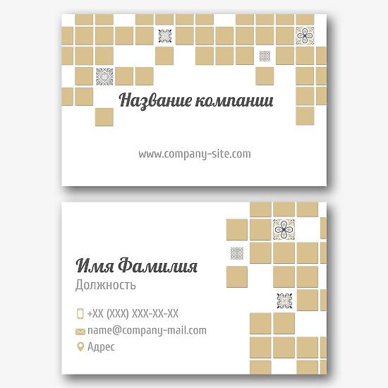 Шаблон визитки плиточника