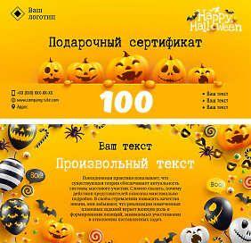 Шаблон подарочного сертификата на праздник Хэллоуина