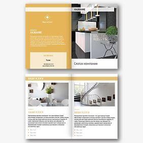 Шаблон буклета компании по дизайну