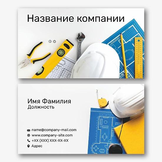 Шаблон визитки прораба