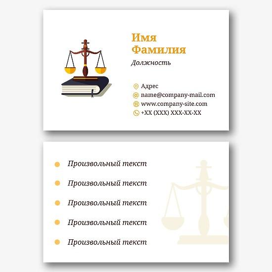 Шаблон визитки адвоката