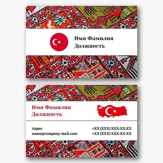 Шаблон визитки переводчика турецкого языка