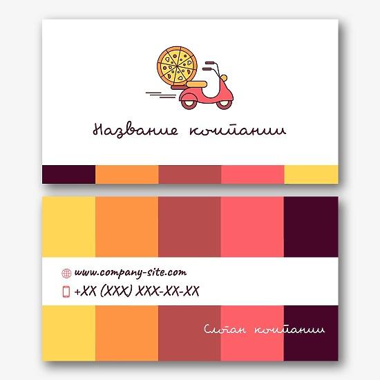 Шаблон визитки доставки пиццы