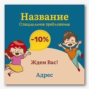 Шаблон баннера магазина детских товаров