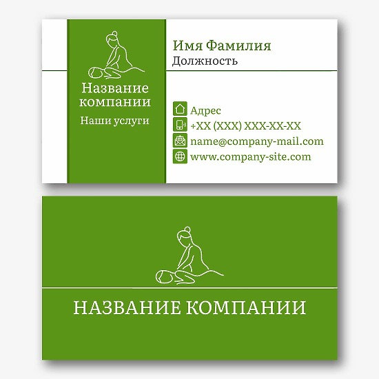 Шаблон визитки массажиста