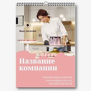 Шаблон рекламного календаря кондитерской