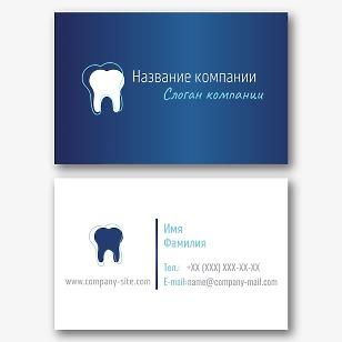 Шаблон визитки дантиста
