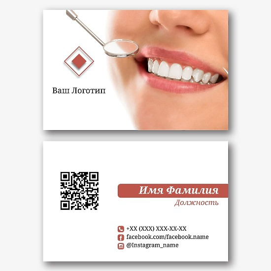 Шаблон визитки стоматолога