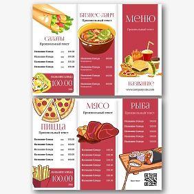 Шаблон меню ресторана быстрого питания