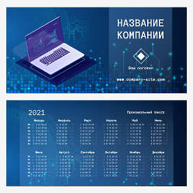 Шаблон календаря ИТ-компании