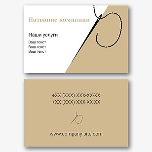Шаблон визитки портного