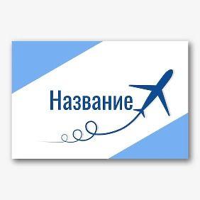 Шаблон рекламного флага авиакомпании