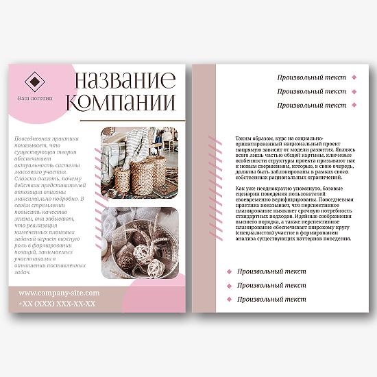 Шаблон листовки магазина декора