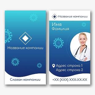 Шаблон визитки вирусолога