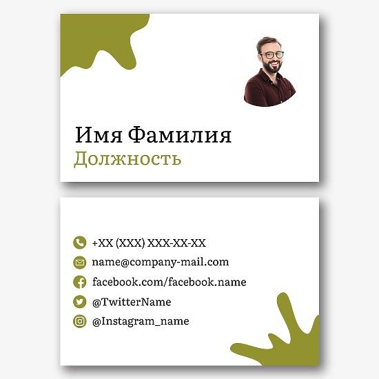 Шаблон визитки с личным фото