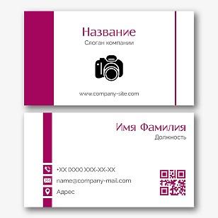 Шаблон визитки фотомагазина