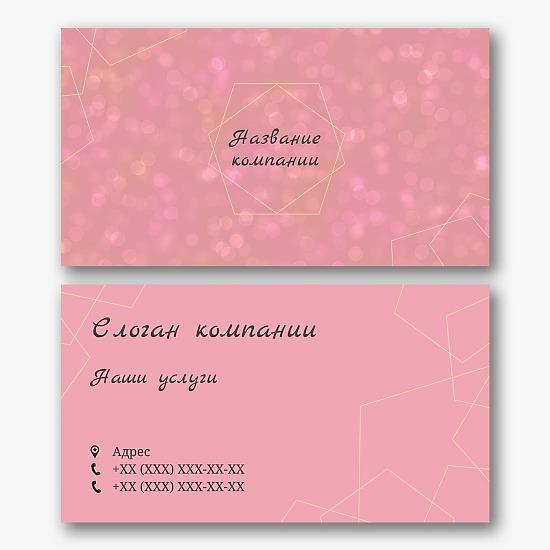 Шаблон визитки организатора праздников