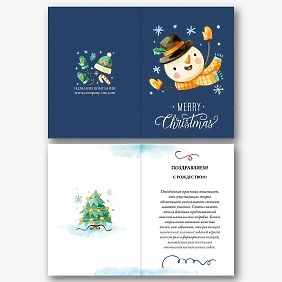 Шаблон открытки Merry Christmas