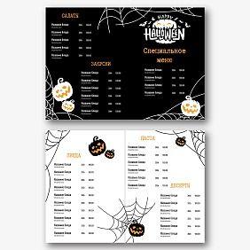 Шаблон меню на праздник Хэллоуина