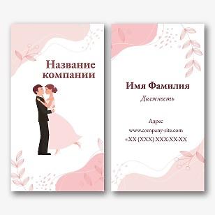 Шаблон визитки свадебного агентства