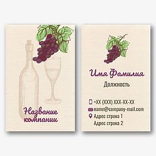 Шаблон визитки винного магазина