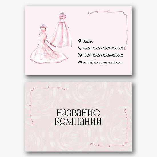 Шаблон визитки свадебного салона