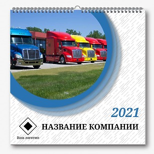 Шаблон календаря грузоперевозчика