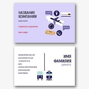 Шаблон визитки туроператора