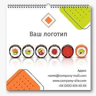 Шаблон календаря суши-бара