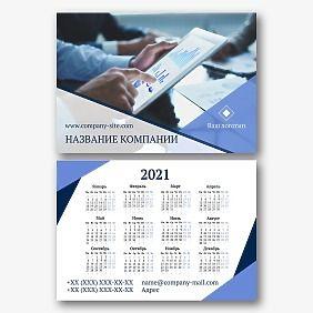 Шаблон календаря аналитической компании