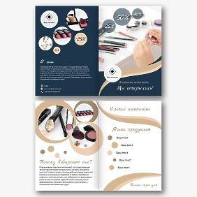 Шаблон буклета магазина косметики