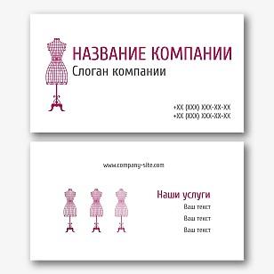 Шаблон визитки модельера