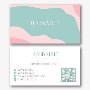 Шаблон элегантной визитки с абстрактным фоном