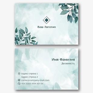 Шаблон визитки ландшафтного дизайнера