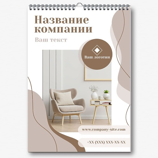 Шаблон календаря мебельного магазина
