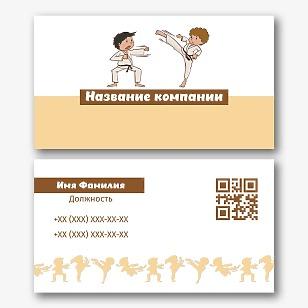 Шаблон визитки школы единоборств
