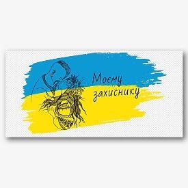 Шаблон праздничной кружки с Днем защитника Украины