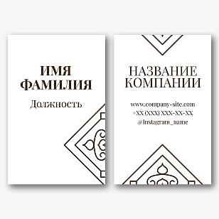 Шаблон абстрактной лаконичной визитки