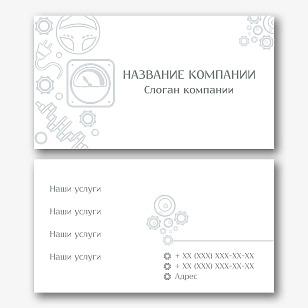 Шаблон визитки автомастерской