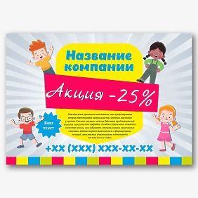Шаблон плаката магазина детской одежды