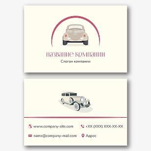 Шаблон визитки проката свадебных автомобилей