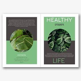Шаблон брошюры о здоровом образе жизни